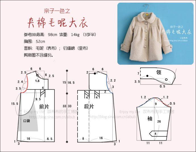 Детские выкройки пальто своими руками 104
