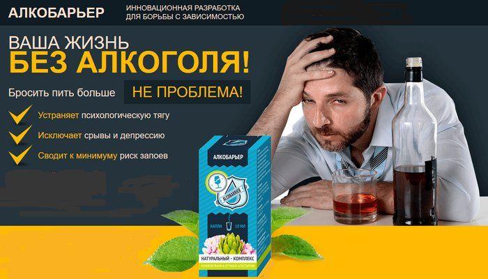 Лекарство от алкоголизма в аптеках цены