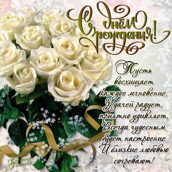Красивое поздравление молодой женщине с днем рождения в стихах