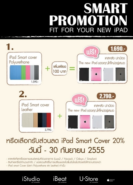 SMART PROMOTION FIT FOR YOUR NEW IPAD หรือส่วนลด 20%