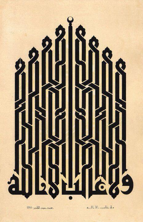 1000 Images About K Fi Hat Sanat On Pinterest Arabic