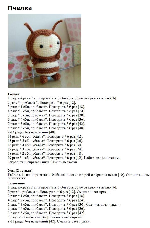 Страна мастеров вязание крючком игрушки схемы 100