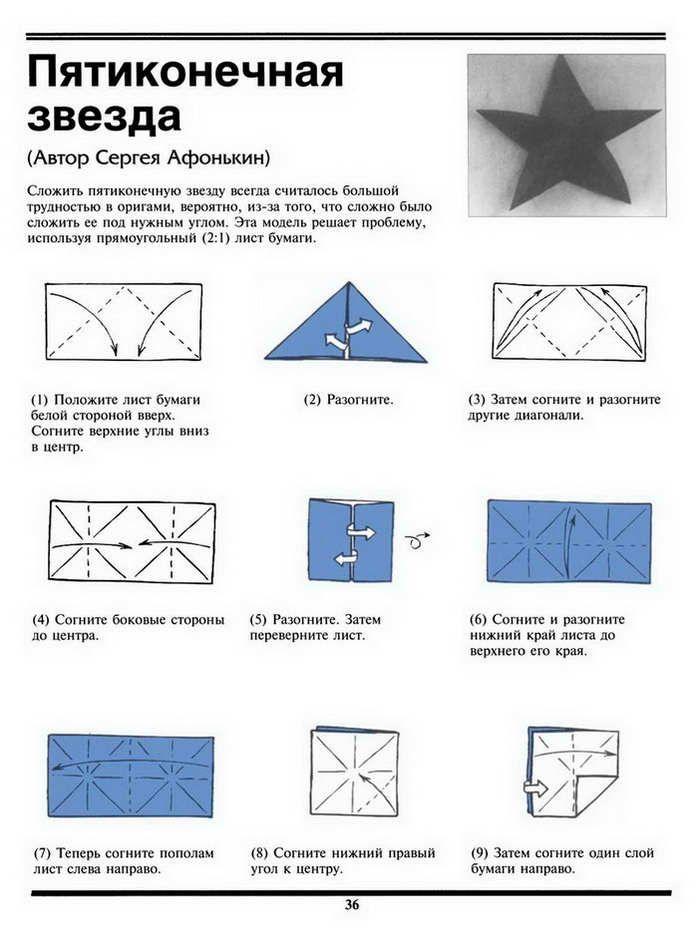 Как сделать пятиконечную объемную звезду из бумаги своими руками