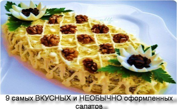 Вкусные и оригинальные рецепты салатов простые и вкусные