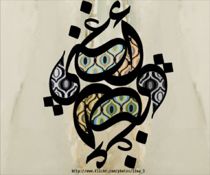 Modern calligraphy the koran islamic and