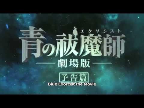 Blue exorcist the movie english trailer anime pinterest
