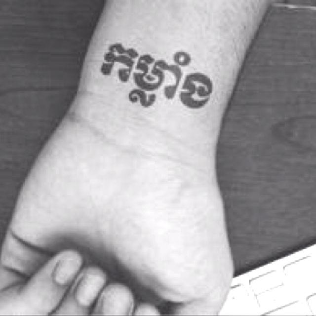 cambodian script tattoo