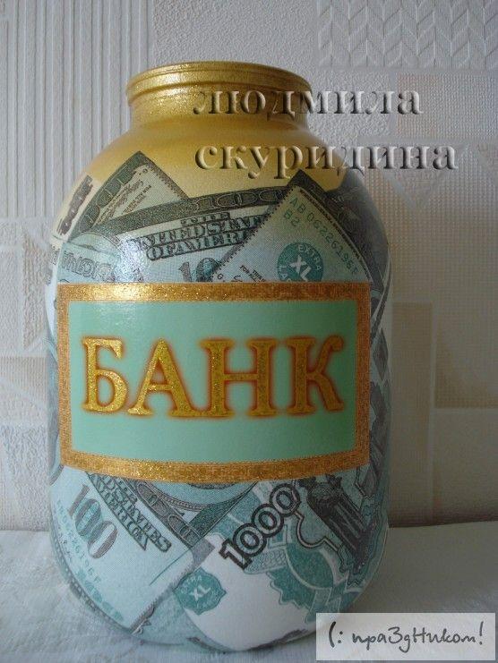 Стеклянная банка для денег на свадьбу