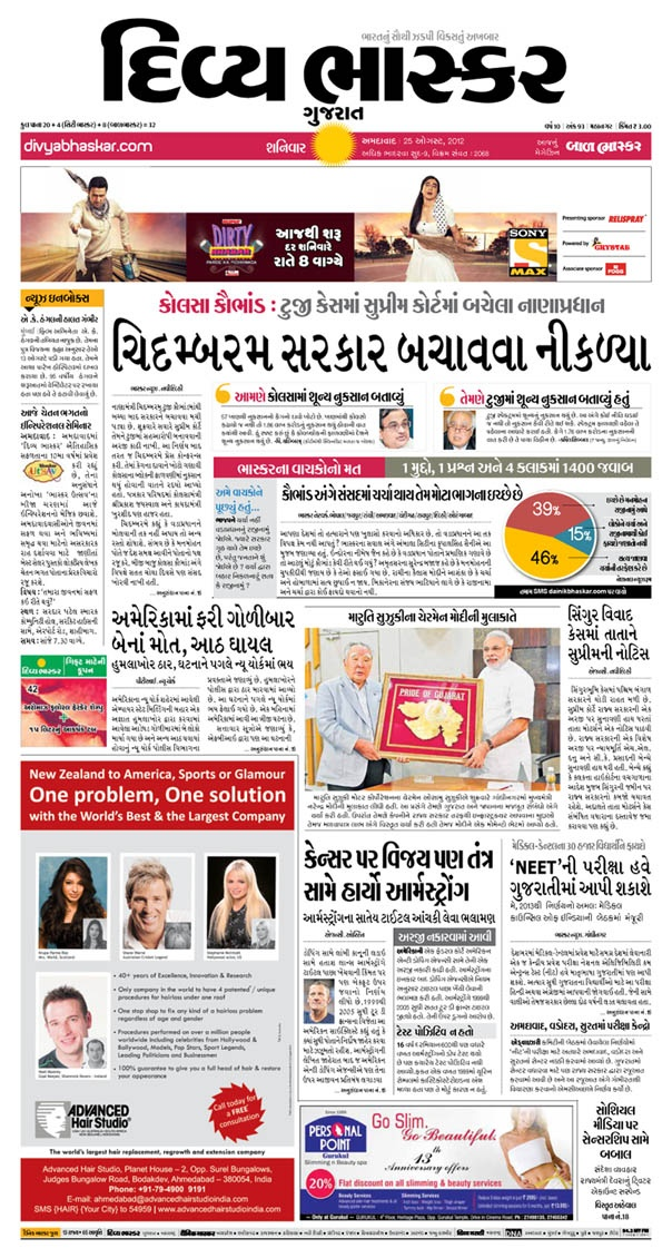 Divya Bhaskar Baroda Education Packages: