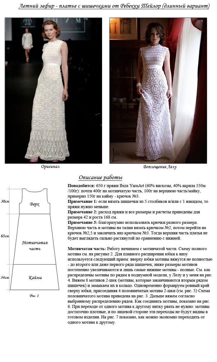 Красивое вязаное летнее платье с схемой