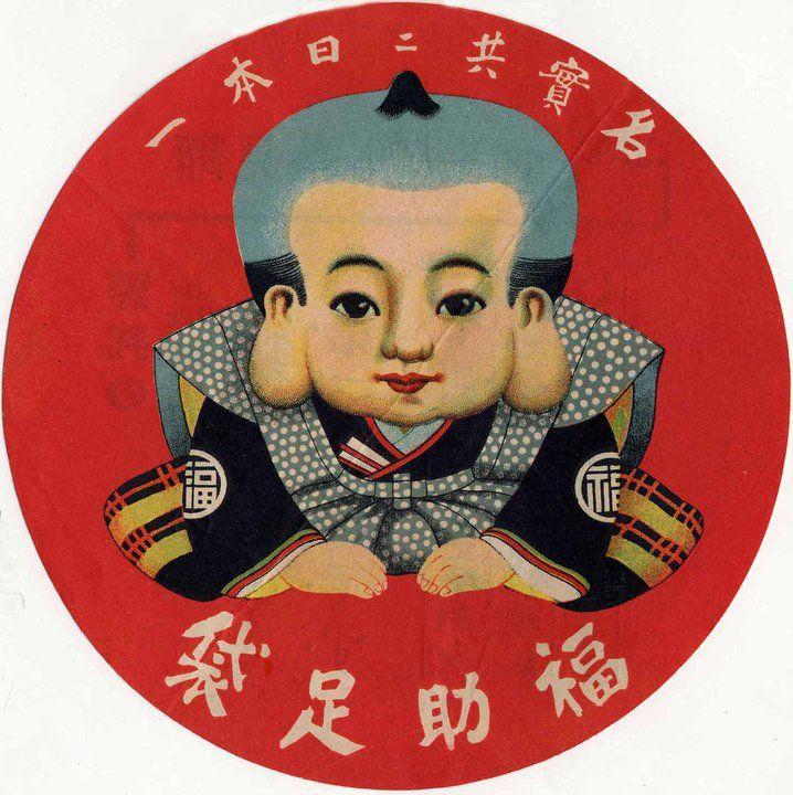 福助足袋:大正10年 福助足袋:大正10年 | Japan history | Pinteres