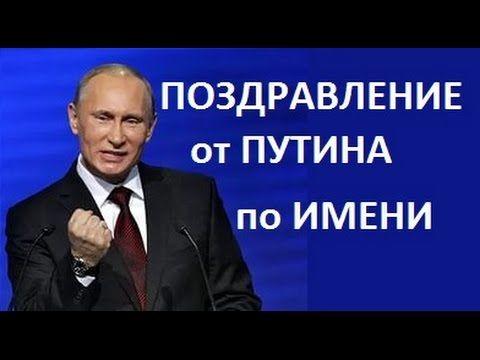 Поздравления по имени от путина