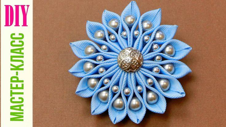 Цветы из ленты канзаши своими руками мастер класс