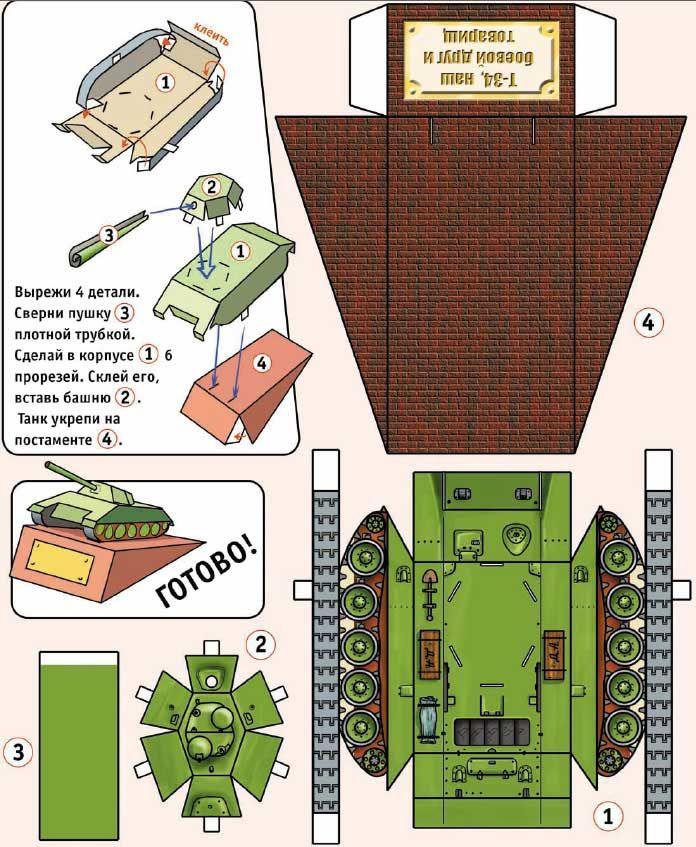Макет танка своими руками из картона видео