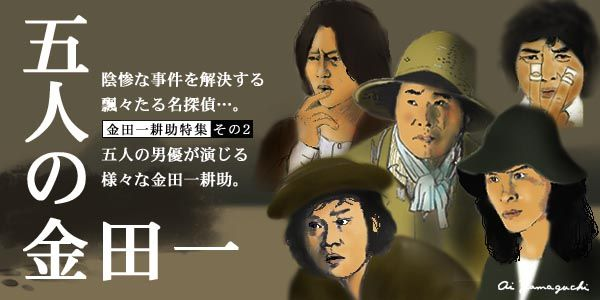 金田一耕助の画像 p1_4