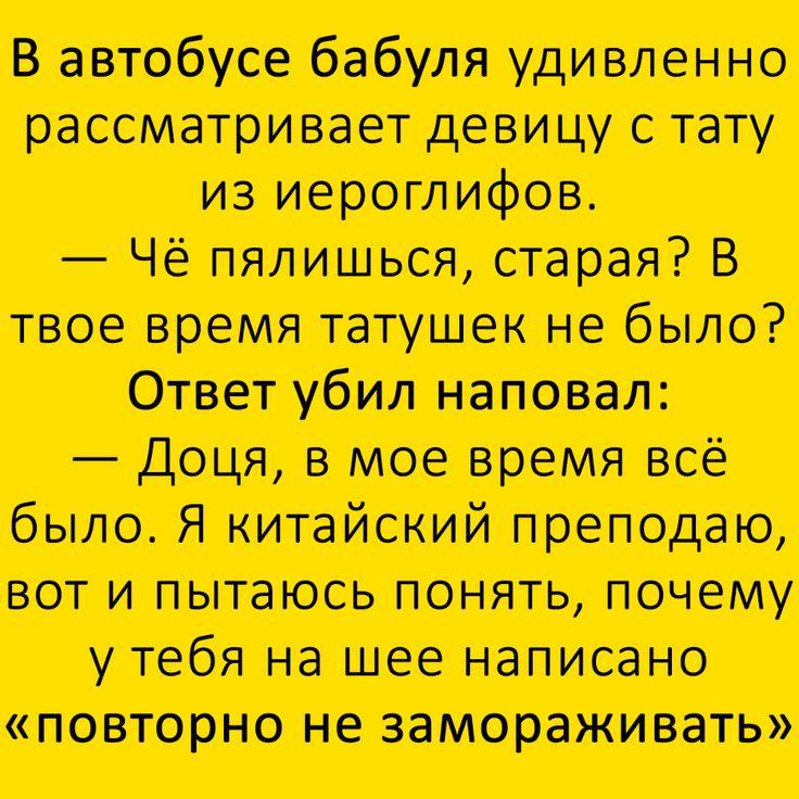 Б Анекдоты