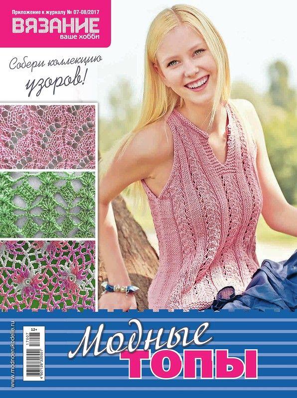 Приложение к журналу вязание ваше хобби 2017 351