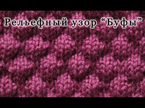 Рельефный узор на спицах для свитера