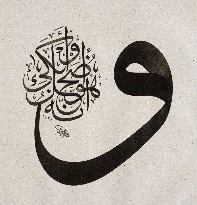 Beautiful Islamic Calligraphy Calligraphy Pinterest