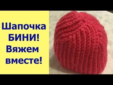 Вязание шапок бини крючком