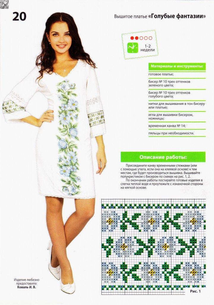 Вышивка крестиком на платье своими руками