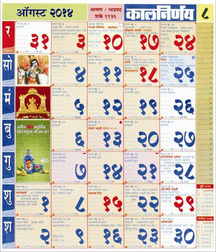 736 x 858 jpeg 150kB, ... August 2014 Marathi Calendar | Kalnirnay ...