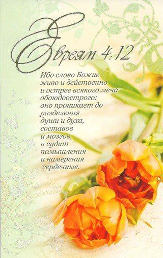 Стихи из библии для поздравления
