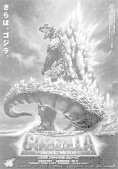 photo godzilla_final_wars_2004_poster.jpg