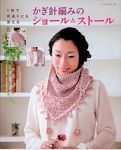 Crochet japonais: le défi