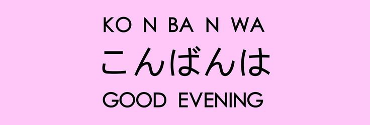 How Do You Write Good Morning In Japanese : Pin by janet nagai on homeschool japanese pinterest