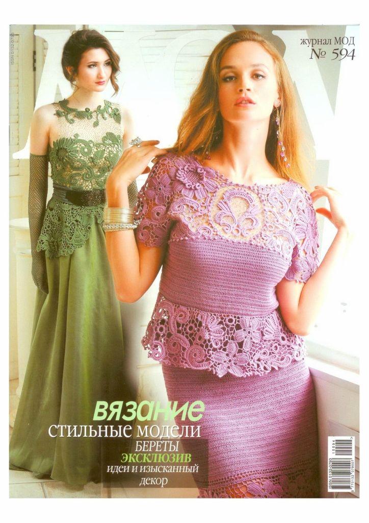 Сайты журнал мод вязания крючком