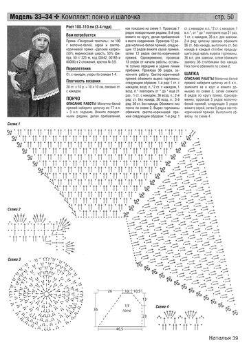 Схема вязания детское пончо крючком