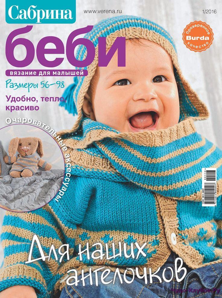 Журнал сабрина беби вязание для малышей 3 2018 75
