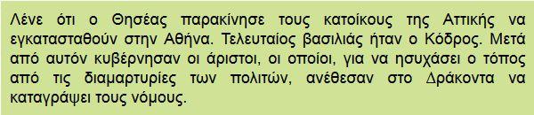 Το παλιό πολίτευμα της Αθήνας, Διαμαντής Χαράλαμπος, εκπαιδευτικά λογισμικά, ασκήσεις on line για την ιστορία της Δ τάξης, χρήση ΤΠΕ μέσα στην τάξη, ΚΌΔΡΟς ΤΕΛΕΥΤΑΊΟς ΒΑΣΙΛΙΆς ΤΗς αΘΉΝΑς, ΠΑΝΑΘΉΝΑΙΑ. θΗΣΈΑς, κατοίκηση Αττικής