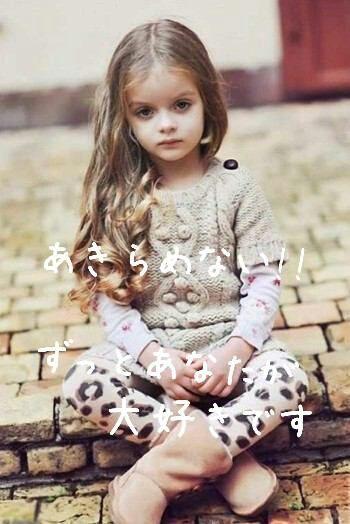 外国人子供 恋愛ポエムの画像 ... : 幼児 子供 : 子供