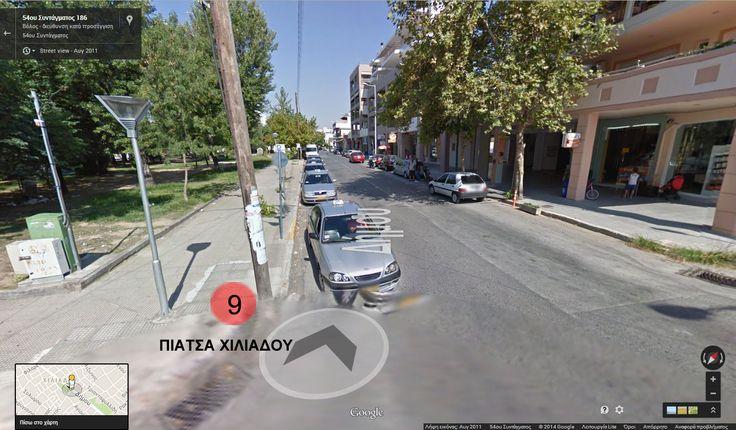 ΠΙΑΤΣΕΣ ΤΑΞΙ ΒΟΛΟΥ - ΧΙΛΙΑΔΟΥ