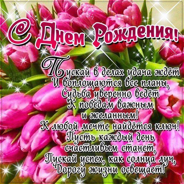 Большие поздравления с днем рождения стихи 33