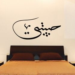 Stickers Deco Islam. Excellent Sticker Islam Arabe With Stickers ...
