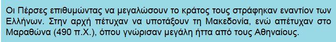 Ο περσικός κίνδυνος, Διαμαντής Χαράλαμπος, ΕΚΠΑΙΔΕΥΤΙΚΆ ΛΟΓΙΣΜΙΚΆ, χρήση ΤΠΕ στην τάξη, ασκήσεις on line, για την ιστορία Γ τάξηςΜαραθώνας, μάχη του Μαραθώνα, Δαρείος, Μαρδόνιος, Δάτης Αρταφέρνης, Πλαταιείς, Αθηναίοι, Μιλτιάδης, Δάτης, Αρταφέρνης, εκστρατεία Περσών εναντίον Ελλήνων.