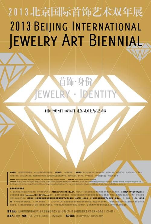 Liisa Hashimoto :  I am going to exhibit my works at '2013 Beijing International Jewelry Art Biennial' at Beijing, China from September 28th ~ October 12th.