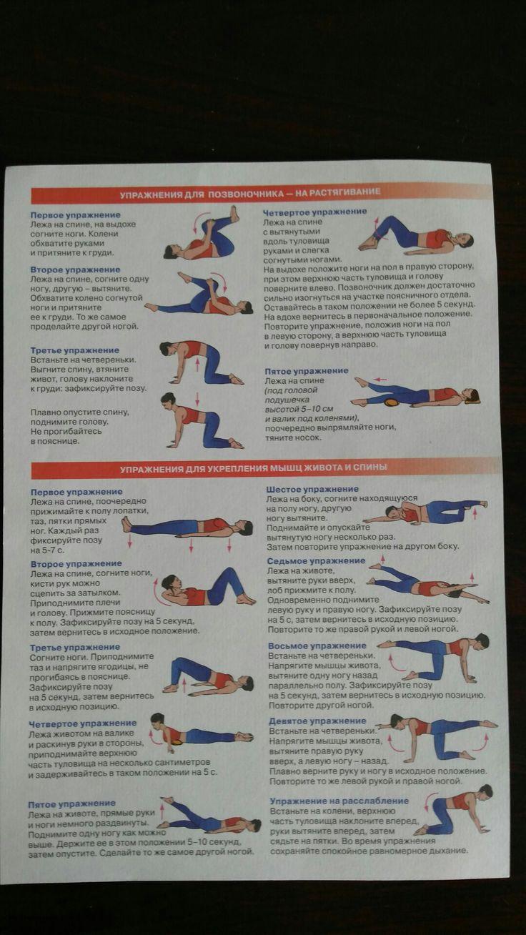 Упражнения при остеохондрозе позвоночника в домашних условиях