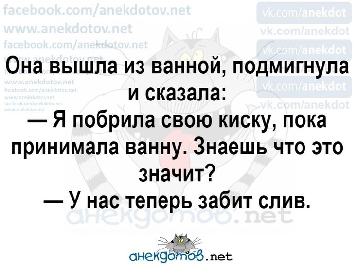 Анекдот Про Пизду