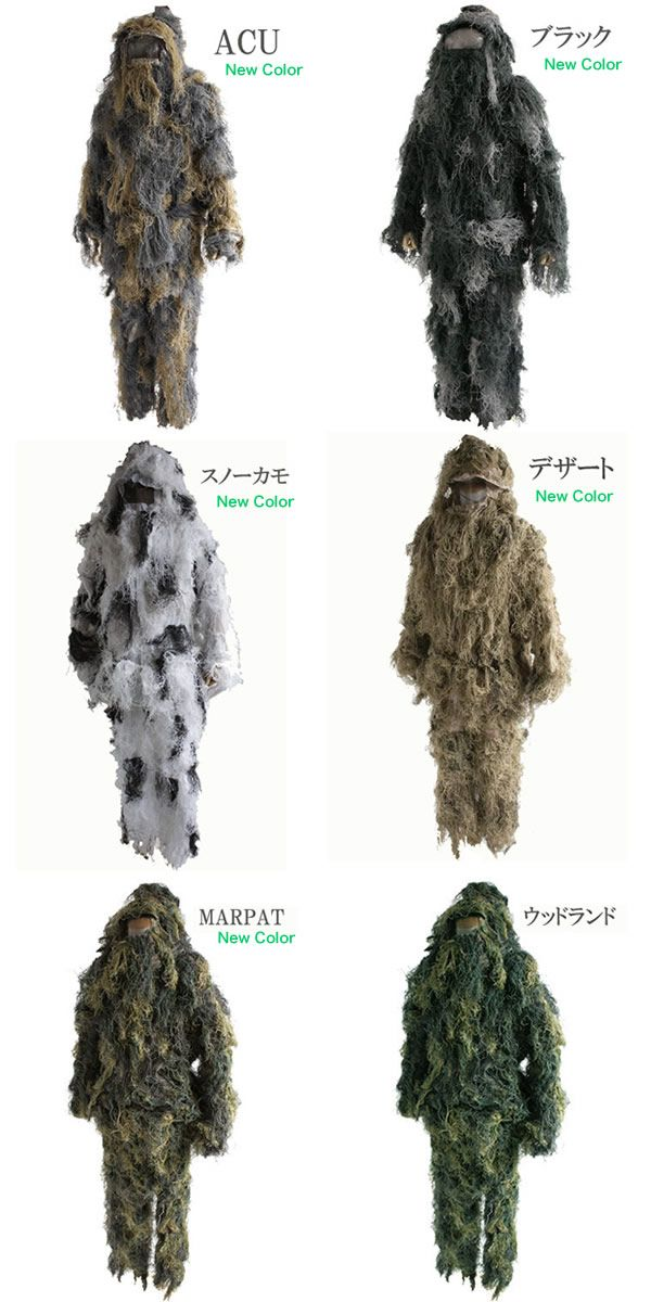 Griffin has been begging for a ghillie suit for years, I'm not spending the money until he's done growing though.