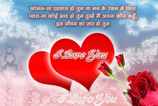 valentine day hindi shayari image