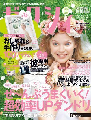 ゼクシィ6月号発売中! Found on ameblo.jp  ゼクシィ6月号発売中!