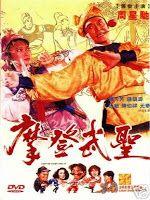 Phim Tân Tinh Võ Môn 2 | Châu Tinh Trì