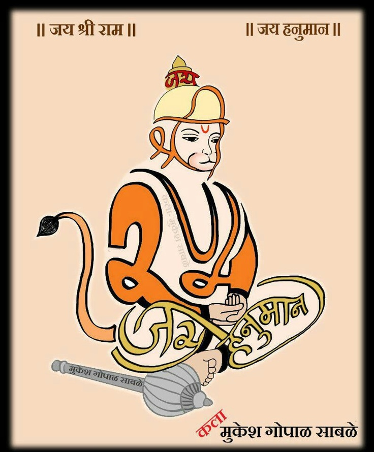 Shri Ram Jai Hanuman