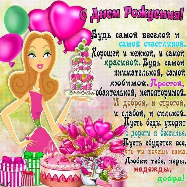 Поздравление с днем рождения девушке своими словами прикольные короткие 15