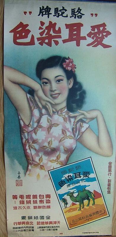 Shanghai, 1930s art deco advertising poster for Ai Er Camel Fabrics