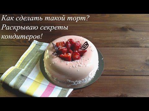 Зачем замораживать муссовые торты